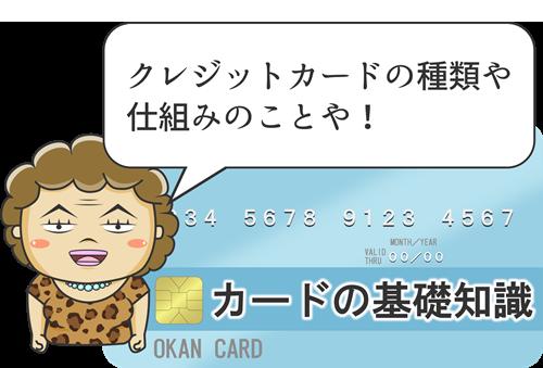 カードの基礎知識