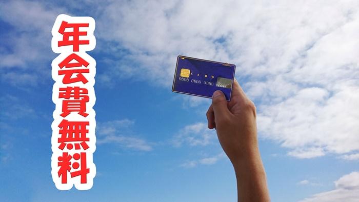 おすすめ年会費永年無料クレジットカード7選!特徴・メリット・選び方を解説