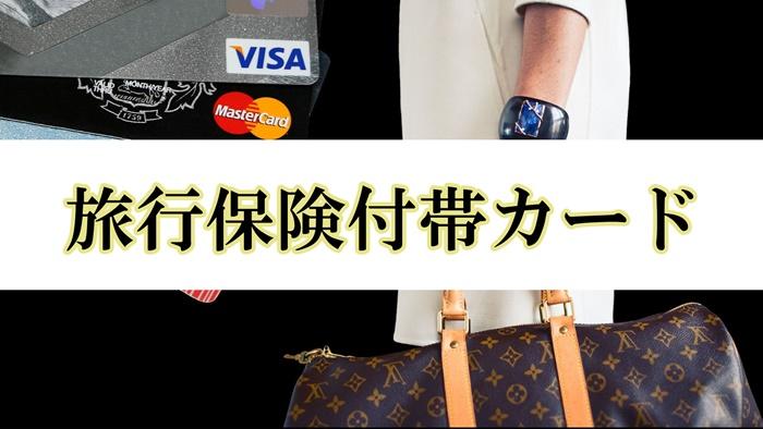 旅行保険付帯カード