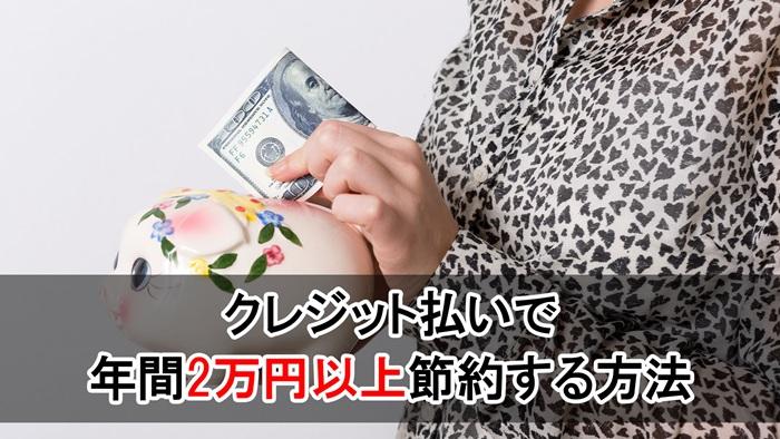 生活費をクレジットカード払いで「年間2万円以上節約」する方法/おすすめ主婦向けカード
