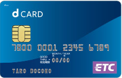 dカード・ETCカード券面