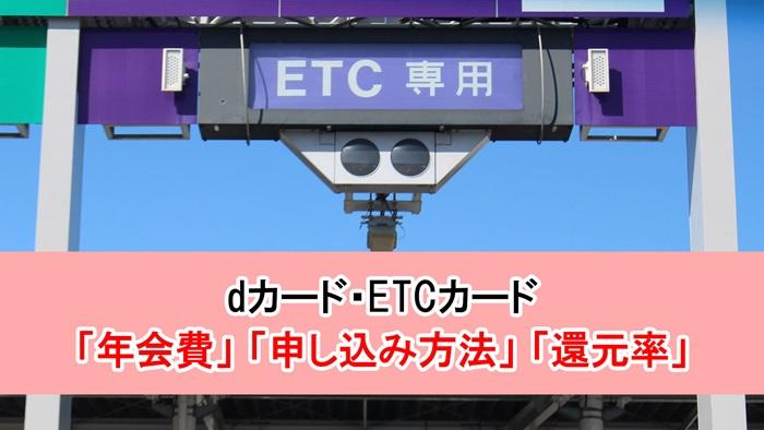 dカード・ETCカード「年会費」「申し込み方法」「還元率」