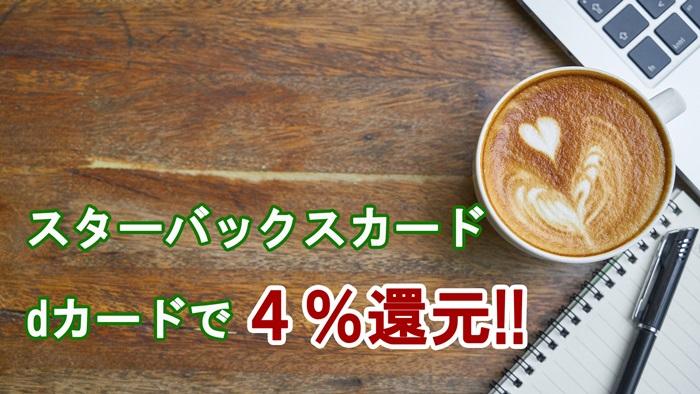 スターバックスカード dカードで4%還元!!