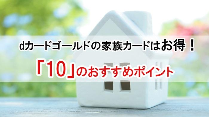dカード GOLD家族カード「10」のおすすめポイント|注意点・申し込み方法を解説