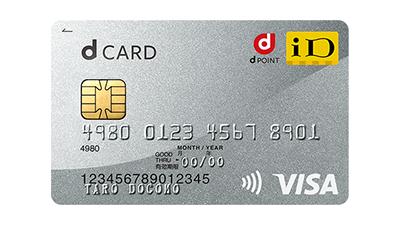 dカードの券面