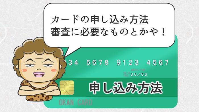 カードの申し込み方法