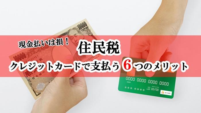 住民税 クレジットカードで支払う6つのメリット