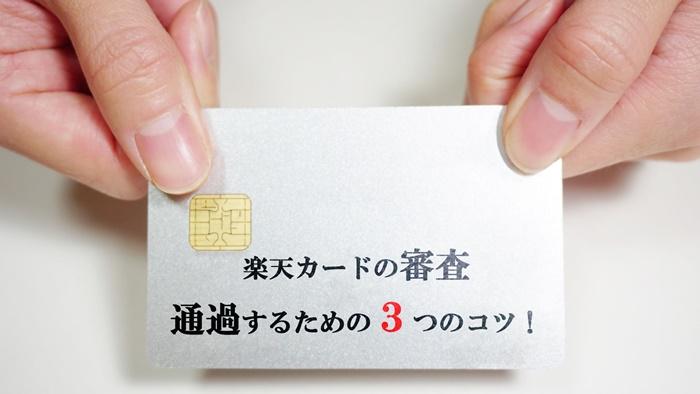 楽天カードの審査 通過するための3つのコツ!