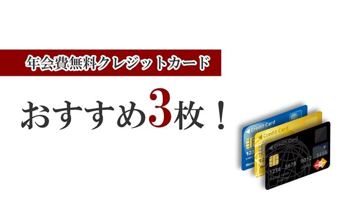 年会費無料クレジットカードおすすめトップ3