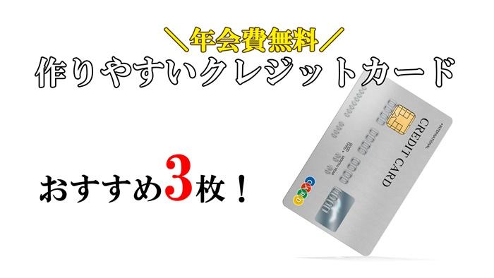 年会費無料の作りやすいクレジットカードおすすめ3枚!審査通過するポイントも解説