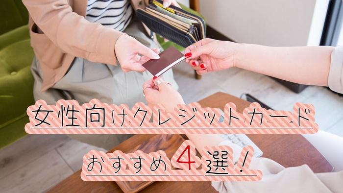 女性向けクレジットカードおすすめ5選!