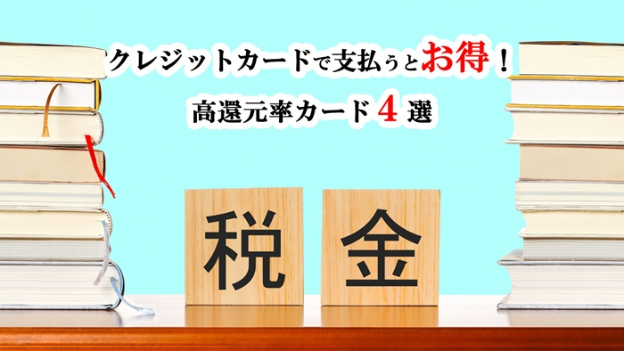 【税金】クレジットカードで支払うとお得 高還元率カード4選