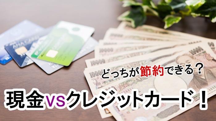 現金VSクレジットカード どっちが節約できる?
