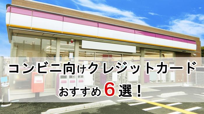 コンビニ向けクレジットカードおすすめ5選!