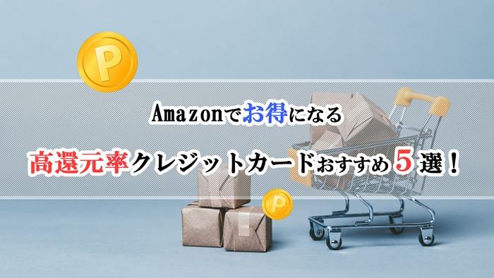 Amazonでお得になる高還元率クレジットカードおすすめ5選