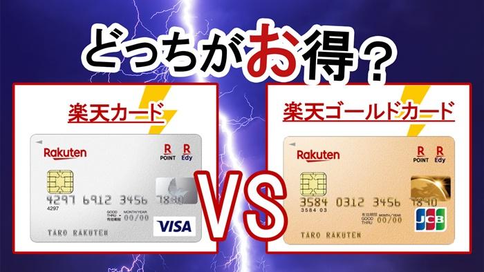 「楽天カード」と「楽天ゴールドカード」どっちがお得?2枚の違いを徹底比較