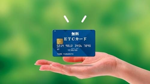 無料ETCカードの券面イメージ