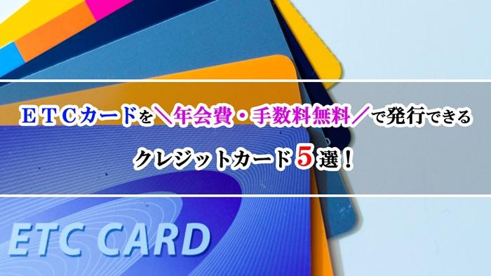 ETCカードを\年会費・手数料無料/で発行できるクレジットカード5選!