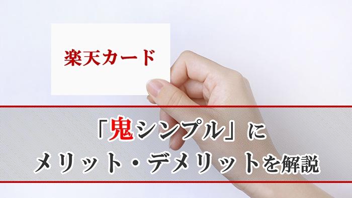 楽天カード「鬼シンプル」にメリット・デメリットを解説