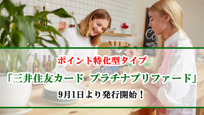 ポイント特化型タイプ「三井住友カード プラチナプリファード」9月1日より発行開始!