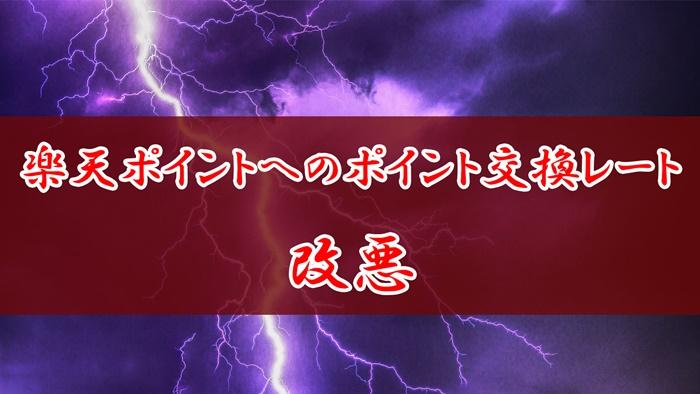 【悲報】楽天ポイントへのポイント交換レートが改悪される|2020年10月1日(木)以降より