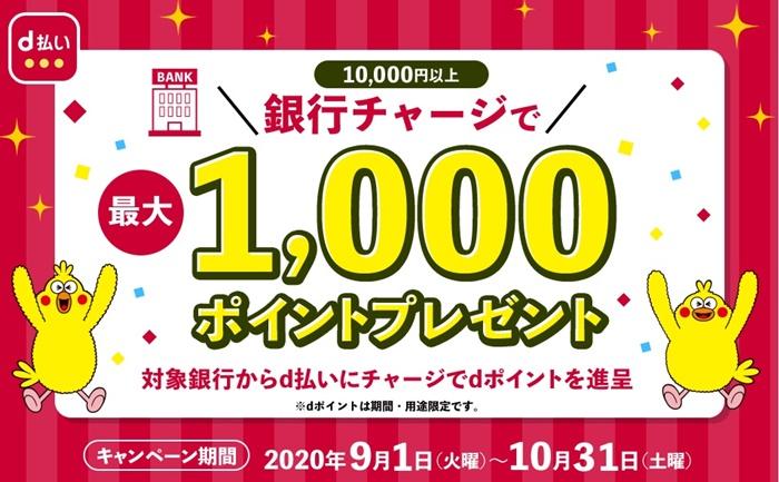 銀行チャージで1000ポイントプレゼント