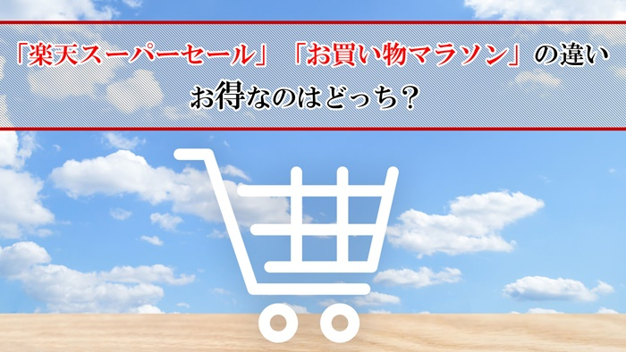 「楽天スーパーセール」「お買い物マラソン」の違い!お得なのはどっち?