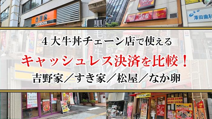 4大牛丼チェーン店で使えるキャッシュレス決済を比較!吉野家/すき家/松屋/なか卵