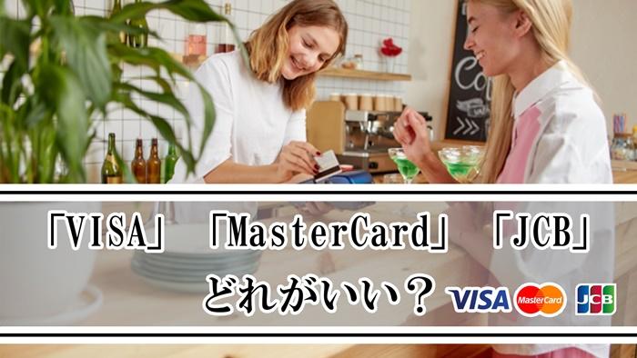 「VISA」「MasterCard」「JCB」どれがいい?