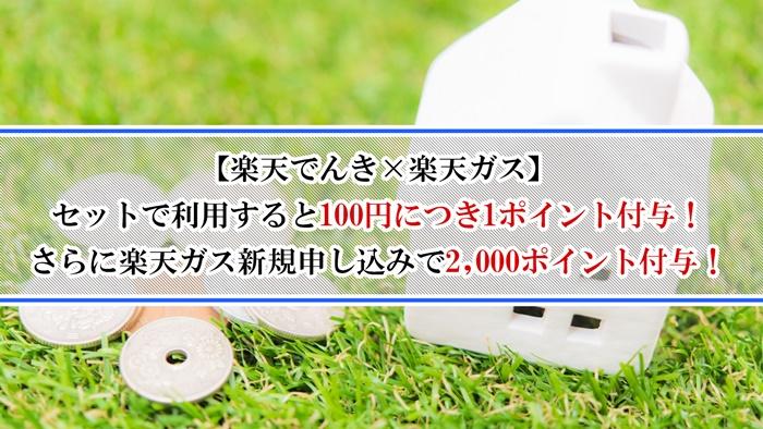 【楽天でんき×楽天ガス】セットで利用すると100円につき1ポイント付与!さらに楽天ガス新規申し込みで2,000ポイント付与!