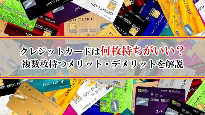 クレジットカードは何枚持ちがいい?複数枚持つメリット・デメリットを解説