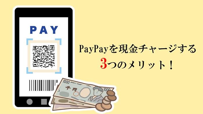 PayPayを現金チャージする3つのメリット!