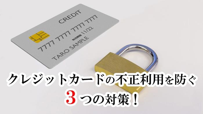 クレジットカードの不正利用を防ぐ3つの対策!