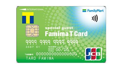 ファミマTカードの券面