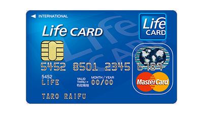 ライフカードの券面