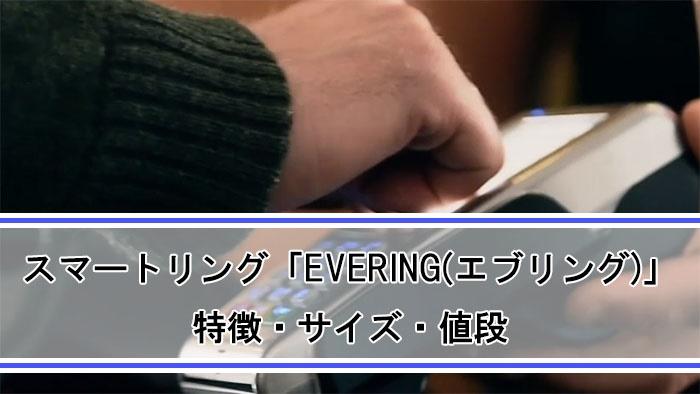 スマートリング「EVERING(エブリング)」の特徴・サイズ・値段を解説