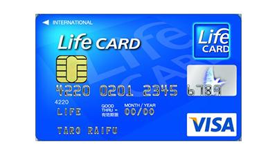 学生専用ライフカードの券面