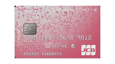 JCB CARD W plus Lの券面