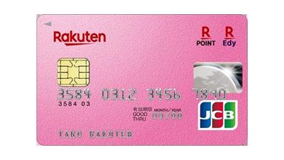 楽天ピンクカードのメリット・デメリットを解説