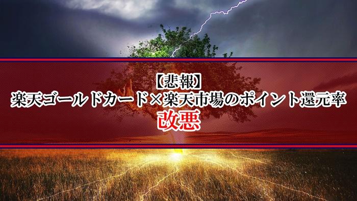 【悲報】楽天ゴールドカード×楽天市場のポイント還元率が改悪