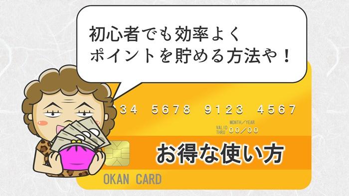 【初心者向け】クレジットカードで効率よくポイントを貯める方法!