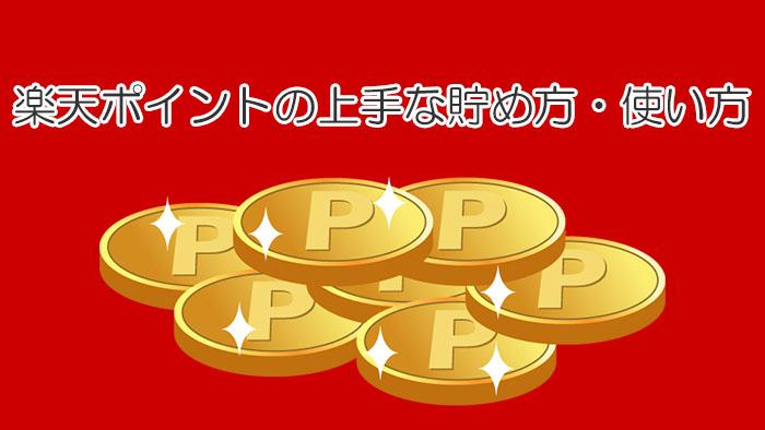 楽天スーパーポイントのロゴ