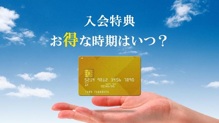 クレジットカードの入会特典「お得になる時期はいつ?」申し込むタイミングを解説