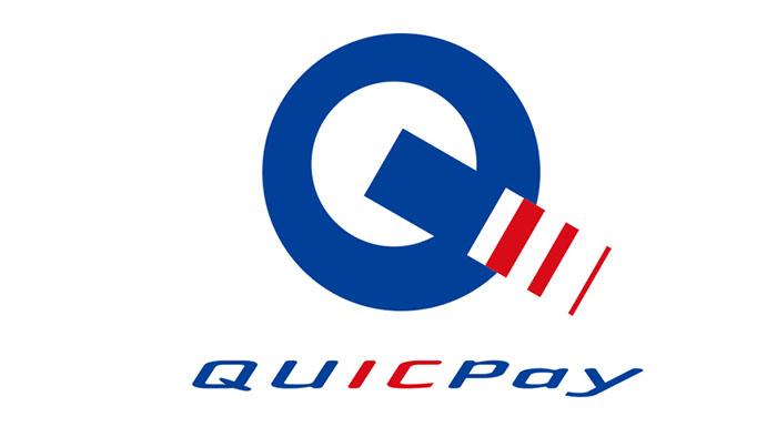 「QUICPay」一体型のクレジットカードおすすめ2選!特徴・使い方を解説