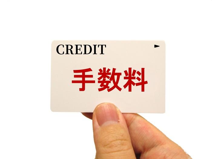 クレジットカードの手数料上乗せは規約違反!対処法を解説