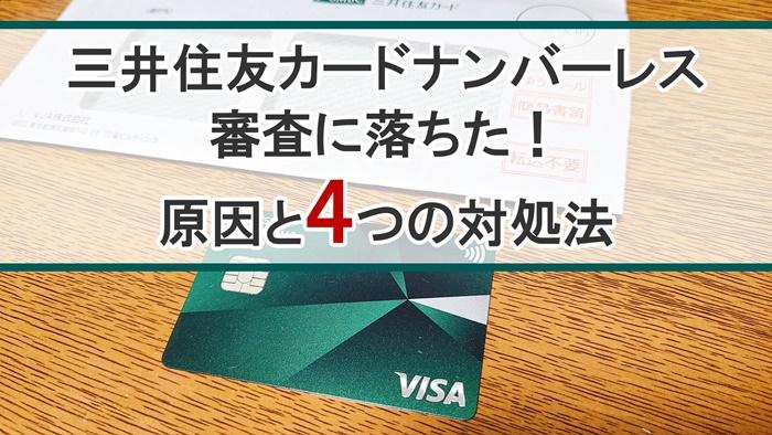 三井住友カードナンバーレス審査に落ちた!原因と4つの対処法