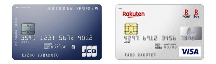 JCB CARD Wと楽天カード