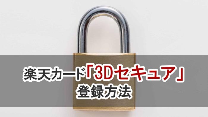 【図解説】楽天カード3Dセキュアの登録方法・買い物時の流れ
