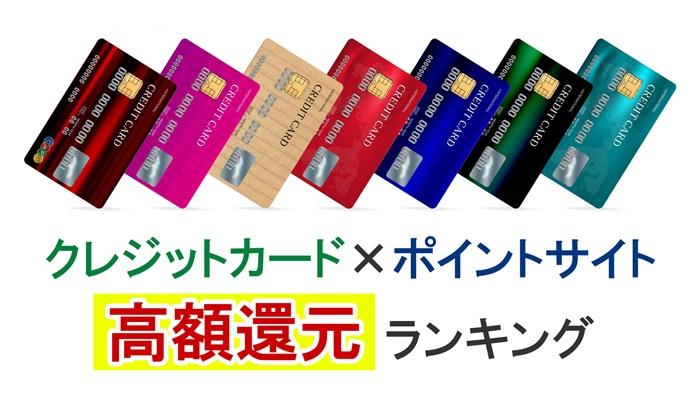 クレジットカード×ポイントサイト高額還元おすすめランキング【2021年7月23日更新】
