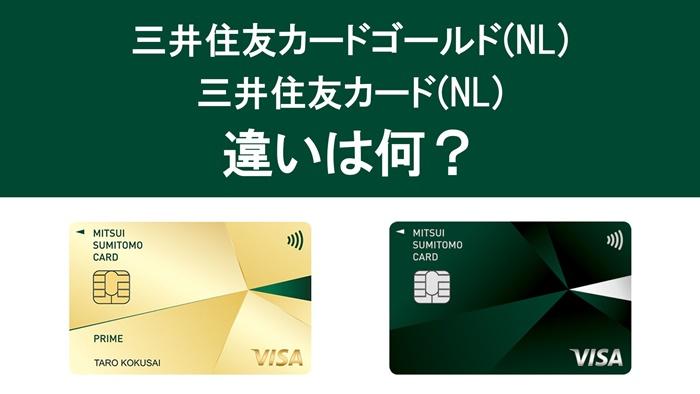 三井住友カードゴールド(NL)と三井住友カード(NL)の違い!ゴールドはどんな人が持つべきか?